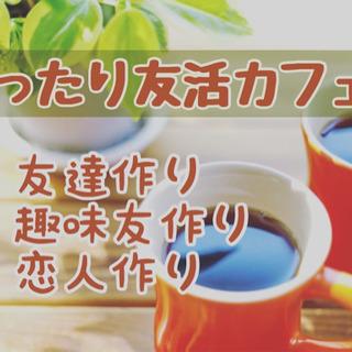 日田友達作り!9/21(月祝)19時〜■□■日田deまったり友活...