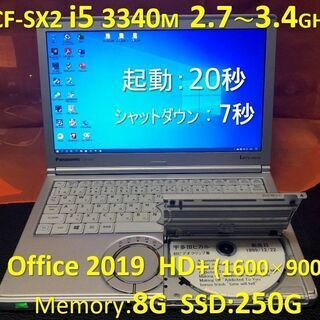 【商談中】Let's note CF-SX2 i5 2.7G S...