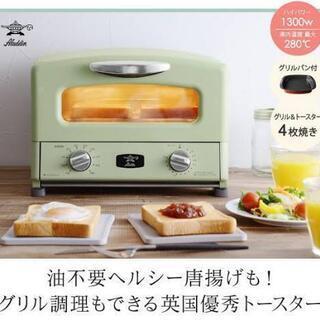 新品未開封 大人気 アラジン 4枚焼き トースター グリーン A...
