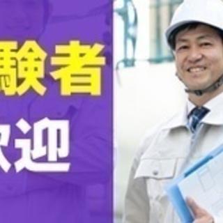 【ミドル・40代・50代活躍中】急募/施工管理職/正社員/月給2...