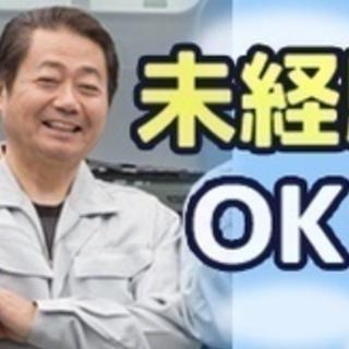 【未経験者歓迎】大型ドライバー/大型タンクローリー/シニア活躍中...