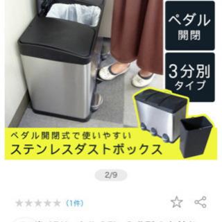 【取り置き中】ステンレスダストボックス