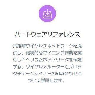 IOT端末の設置場所確保のお手伝い − 東京都