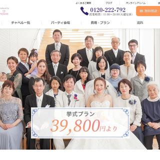 関東・関西・九州で結婚式が39,800円から可能!【少人数婚】