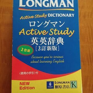 ロングマン★英英辞典