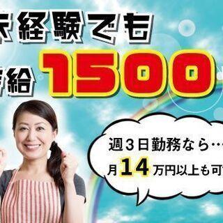 【アルバイト大募集】無資格・未経験歓迎!【時給】1000~150...