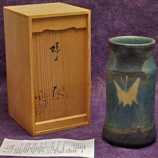 【JA】背戸窯 県無形文化財 加藤釥 蝶文 花入 花瓶