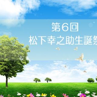 東海エリア本部主催『第 6 回 松 下 幸 之 助 生 誕 祭』...