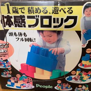【ネット決済】ピープル 1歳で積める、遊べる体感ブロック 箱付