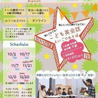 【1歳〜小3】KIDS こども英会話教室 グループレッスン 東大阪
