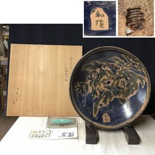 c940 宇野三吾 陶 小林和作 画 牡丹図 飾り皿 木箱入り