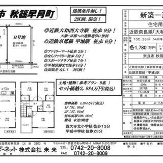 奈良市秋篠早月町 新築一戸建てプラン2