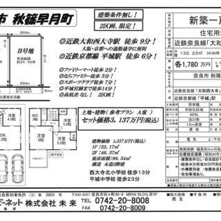 奈良市秋篠早月町 新築一戸建てプラン1