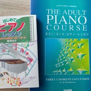 大人のための「はじめてのピアノレッスン」