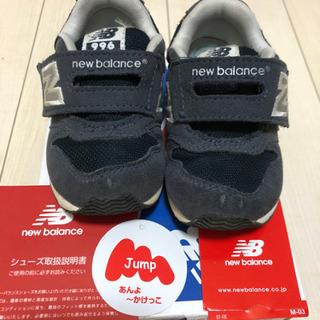 子供靴 NEW BALANCE 13.5cm