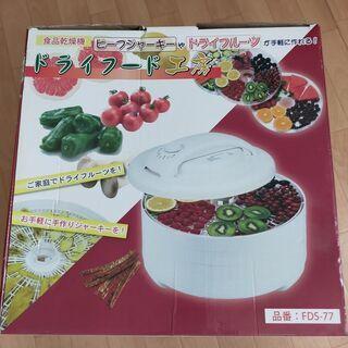 【食品乾燥機】ドライフード工房/ビーフジャーキーやドライフルーツ作りに