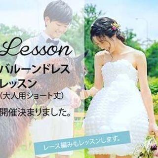 バルーンドレスレッスン(大人用ショート丈)10/28(水)