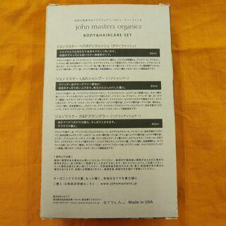 未使用品 メルセデスベンツ ボディ&ヘアケアセット 非売品 オーガニック 西岡店 - 札幌市