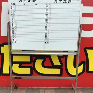 【エコツール知立店】ホワイトボード愛知県/名古屋市/知立市/...