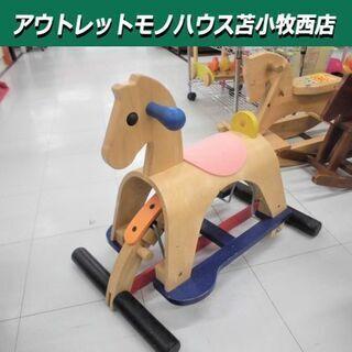 木馬 ロッキング木馬 おもちゃ プラントイ ルシターノ PLAN...