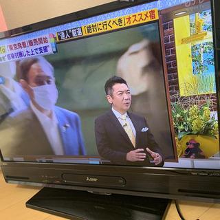 本日15時30分まで限定!テレビ