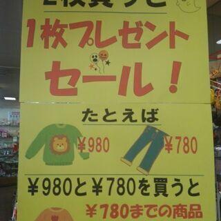 2+1セール お洋服2枚買うともう1枚プレゼント!!