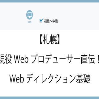 10/22(木)19:00【札幌】現役Webプロデューサー直伝!...