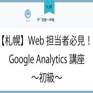 10/6(火)19:00【札幌】Web担当者必見!GoogleA...
