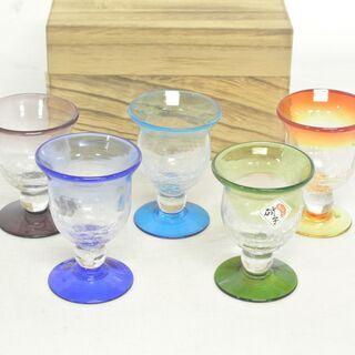 手づくり硝子 貫入ガラス ワインカップセット 5色(5点) デザ...