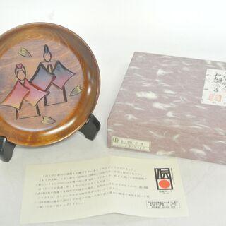 ほぼ未使用 伝統工芸品 さぬき彫りのお皿 『お雛さま』 スタンド...