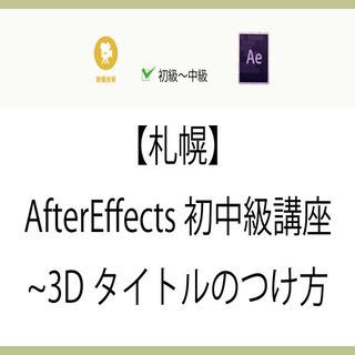 10/8(木)19:00【札幌】AfterEffectsで動画バ...