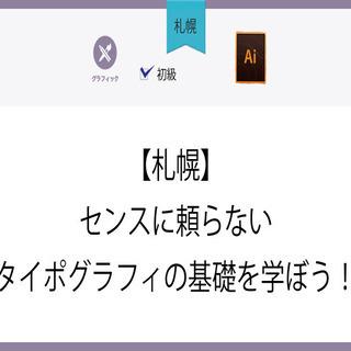10/9(金)19:00【札幌】センスに頼らないタイポグラフィの...