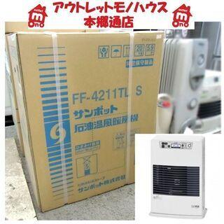 札幌 新品 FF式コンパクト 温風ストーブ サンポット FF-4...