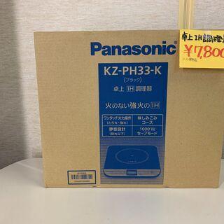 【未使用品】Panasonic パナソニック 卓上IH調理器 K...