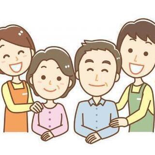尼崎市 障害者短期入所 ヘルパーさん募集  夕食付きです。定員1名