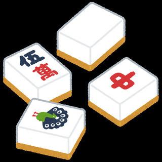 点数計算(符計算)を覚えたい方向けの麻雀教室
