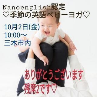 ママの手で我が子の免疫力アップ!Nanoenglish認定 季節...
