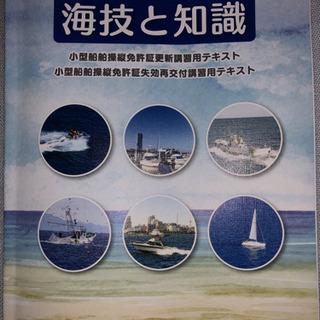 海技と知識小型船舶操縦免許証更新講習用テキスト 平成30年版