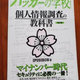 個人情報調査の教科書