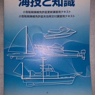 海技と知識 小型船舶操縦免許証更新講習用テキスト 平成25…