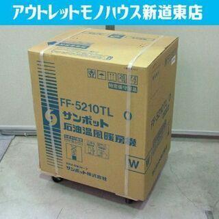 新品 温風式 FFストーブ FF-5210TL O サンポット ...