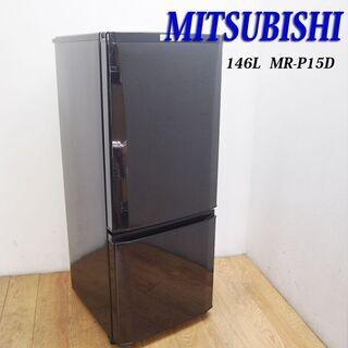 配達設置無料! 2019年製 おしゃれ冷蔵庫 三菱 146L 黒...