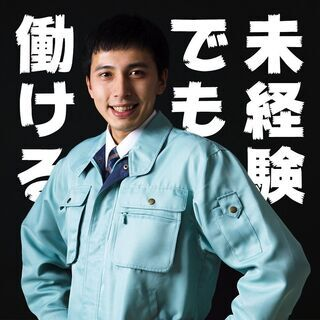 【深谷・寄居エリア】☆月収23万円以上も可能!大手工場内にて入出荷作業