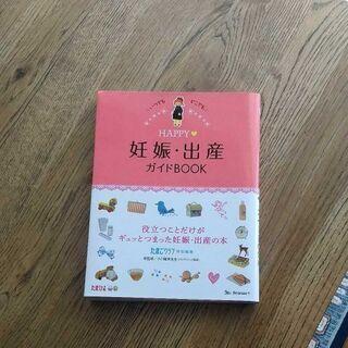 HAPPY妊娠・出産ガイドBOOK