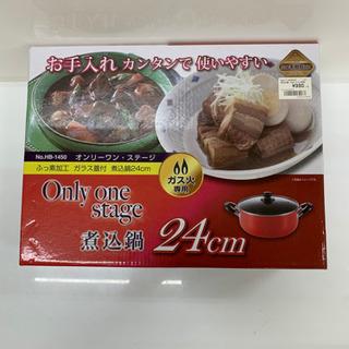 パール金属 煮込み 両手鍋 24cm ガラス鍋蓋付 ガス火専用 ...