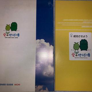 愛知県県政ガイドあいち2004 あいちあれこれガイド2冊セ…