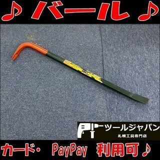 B7383 A バクマ 鉄製 バール 500㎜ 工具 カード・P...