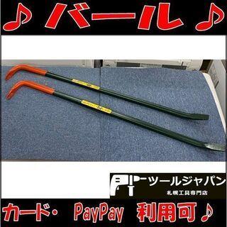 B7384A【1本2290円】 新品 バクマ 鉄製 バール 90...