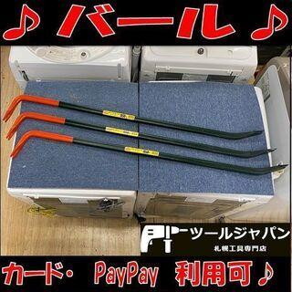 B7385A【1本2980円】 新品 バクマ 鉄製 バール 10...