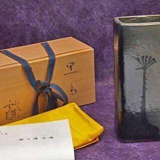 【JA】背戸窯 県無形文化財 加藤釥 花器 黒い鳥 花瓶